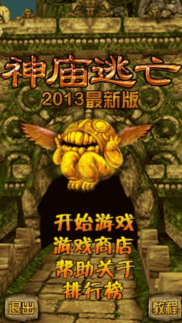 nokia 5230 temple run game free